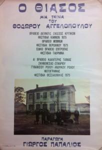 『旅芸人の記録』オリジナル・ポスター