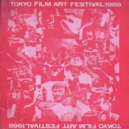 フィルム・アート・フェスティバル 東京 1968