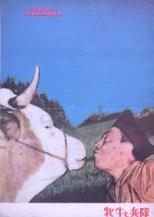 牡牛と兵隊