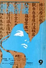 『映画批評』1970年9月号(表紙:ワダエミ)