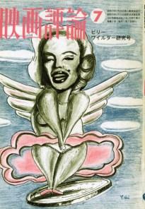 『映画批評』1973年7月号(表紙:秋山祐徳太子)