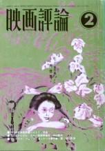 『映画批評』1972年2月号(表紙:武田滋)