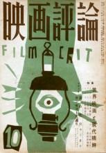 『映画批評』1951年10月号(表紙:中原史人)