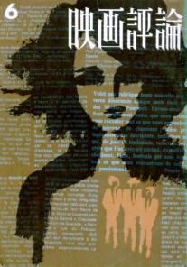 『映画批評』1964年6月号(表紙:小林泰彦)