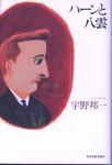 『ハーンと八雲』(装画:ささめやゆき/装幀:間村俊一)