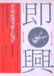 『インプロヴィゼーション』(ブックデザイン:戸田ツトム /松田行正)