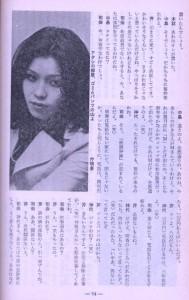 『映画評論』1974年6月号 50周年記念放談会「男と女はアレしかないんよ!」