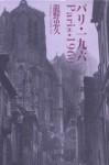 パリ・一九六〇(写真:龍野忠久/装釘:藤林省三)