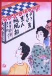 芸人紙風船(カバー・本文カット:宮尾しげを)