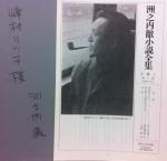 洲之内徹小説全集 第1巻「流氓」 峰村リツ子宛献呈署名