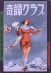 奇譚クラブ臨時増刊 SADO特第四集『美しき惨虐物語』