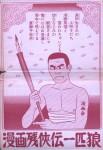 日野日出志「漫画残侠伝一匹狼」(虫プロ版『幻色の孤島』カバー裏)