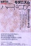 モダニズムのハード・コア 現代美術批評の地平(ブック・デザイン:東幸央)