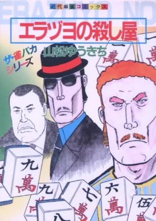 エラヅヨの殺し屋