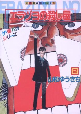 エラヅヨの殺し屋 2