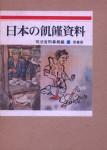 日本の飢餓資料