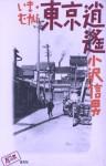 いま・むかし 東京逍遥(ブックデザイン:平野甲賀/カバー写真:桑原甲子雄)