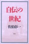 自伝の世紀(装幀:平野甲賀)