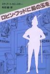 ロビン・フッドに鉛の玉を(装幀・挿画:和田誠)