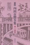 『新輯 内田百ケン全集』第24巻(装釘:山高登)