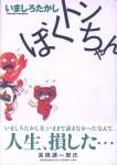ぼくトンちゃん(装丁:セキネシンイチ制作室)