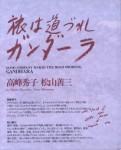 旅は道づれガンダーラ(装幀:亀海昌次/題字:高峰秀子)