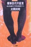 爆弾世代の証言(装幀:及部克人/オブジェ製作:沢原博/撮影:飯村昭彦)