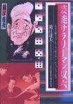 芸能サラリーマン双六(ブックデザイン:矢萩喜従郎)