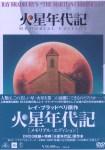 『火星年代記』メモリアル・エディション
