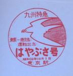 九州特急 はやぶさ号 東京─鹿児島運転記念スタンプ(昭和33年10月1日)