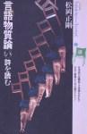言語物質論「い」 詩を読む(エディトリアル・デザイン:海野幸裕+吉川正之)