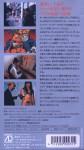 『クラム』裏ジャケット(監督:テリー・ズウィゴフ)
