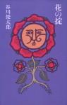花の掟(装幀・イラストレイション:和田誠)