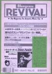 ブルーグラス・リヴァイバル 1981年4月号(表紙デザイン・AD:カツ・鈴木)
