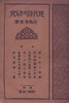 『現代詩の研究』白鳥省吾