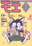 コミックモエ No.3(表紙:林静一)
