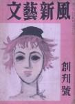 文藝新風 創刊號(表紙:辻まこと)