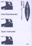 シマノフスキ 人と作品(装丁:東幸見)