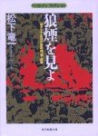 """狼煙を見よ 東アジア反日武装戦線""""狼""""部隊(装幀:ローテ・リニエ)"""
