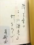 鈴木真砂女 句と署名