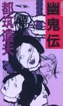 幽鬼伝(装画:百鬼丸)