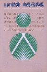 山の詩集(装幀:山崎晨)