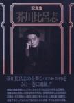 写真集 芥川比呂志