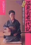 温泉芸者一代記(カバー写真:秋山亮二/カバーデザイン:田中淑江)