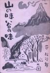 山の味 谷の味(装幀:西原比呂比)