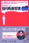 立川志らくの現代映画聖書(装幀:井上則人デザイン事務所)