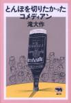 とんぼを切りたかった コメディアン(ブックデザイン:日下潤一/イラストレーション:小島武)