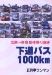 下道バス1000km 広島→東京 89本乗り継ぎ