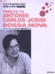 アントニオ・カルロス・ジョビン ボサ・ノヴァ名曲集