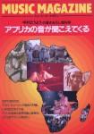 ミュージック・マガジン増刊 「アフリカの音が聞こえてくる」(表紙写真:板垣真理子/デザイン:中村とうよう)